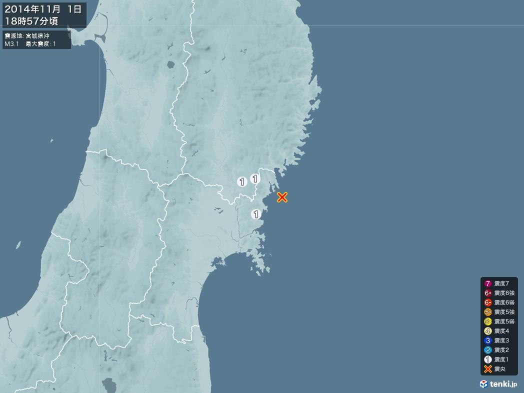 地震情報 2014年11月01日 18時57分頃発生 最大震度:1 震源地:宮城県沖(拡大画像)