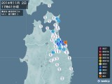 2014年11月02日17時41分頃発生した地震