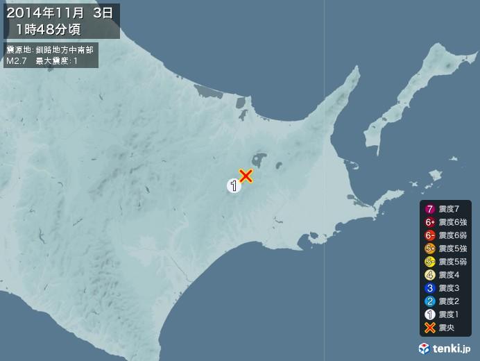 地震情報(2014年11月03日01時48分発生)