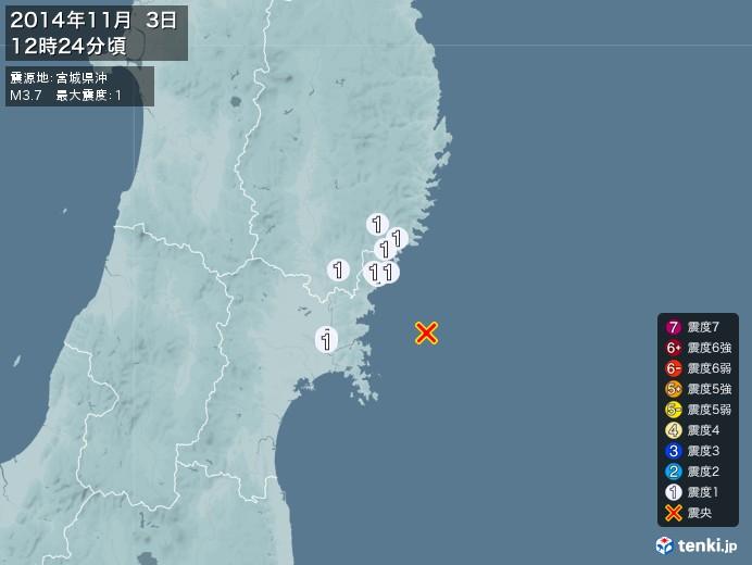 地震情報(2014年11月03日12時24分発生)