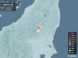 2014年11月04日05時45分頃発生した地震