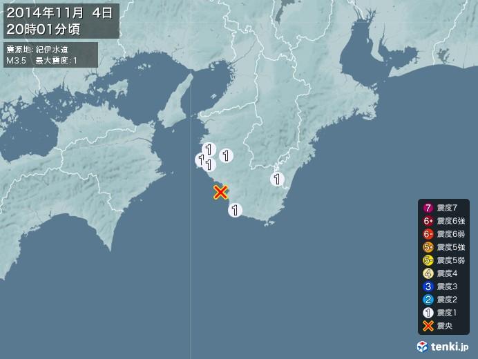 地震情報(2014年11月04日20時01分発生)