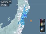 2014年11月08日08時54分頃発生した地震