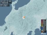 2014年11月08日11時08分頃発生した地震