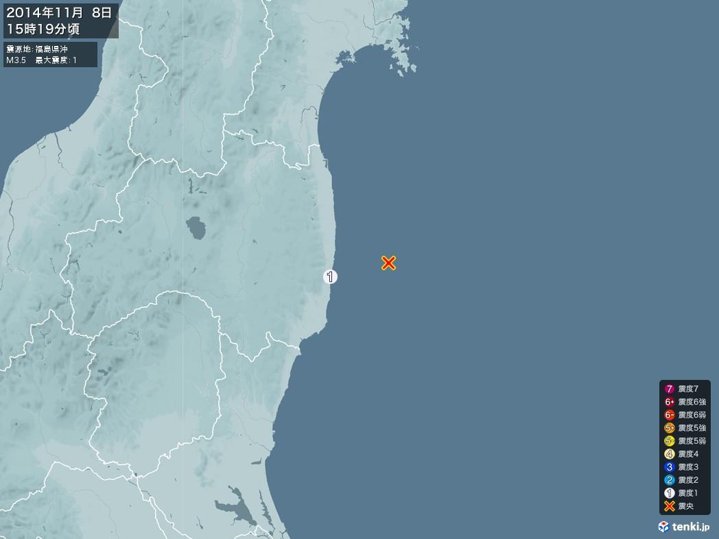 地震情報 2014年11月08日 15時19分頃発生 最大震度:1 震源地:福島県沖(拡大画像)