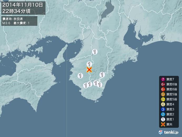 地震情報(2014年11月10日22時34分発生)