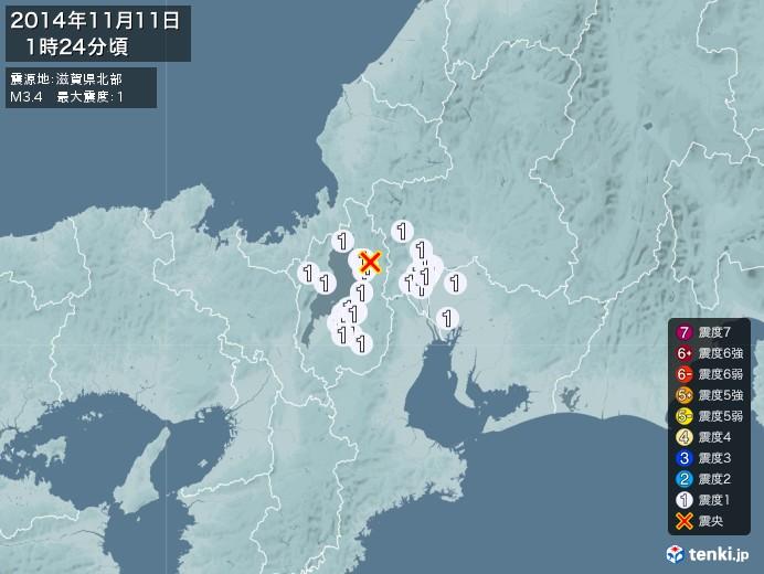 地震情報(2014年11月11日01時24分発生)