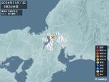 2014年11月11日01時24分頃発生した地震