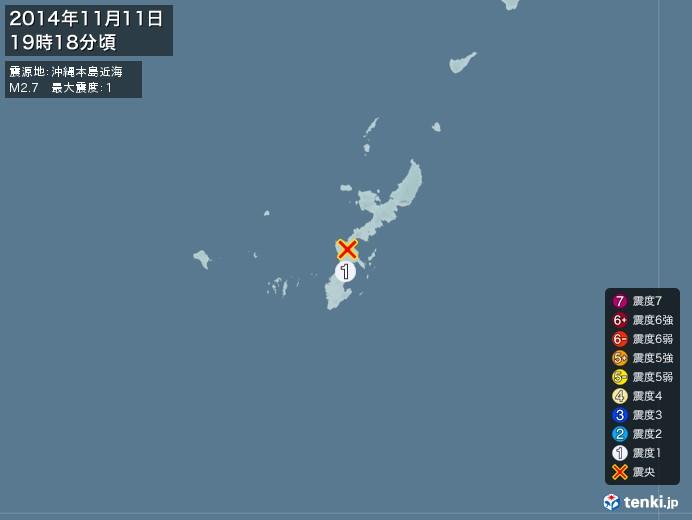 地震情報(2014年11月11日19時18分発生)