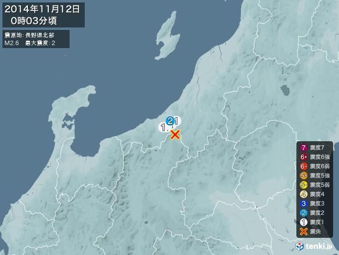 地震情報(2014年11月12日00時03分発生)
