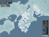 2014年11月12日10時13分頃発生した地震