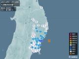 2014年11月12日12時05分頃発生した地震