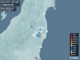 2014年11月12日19時08分頃発生した地震