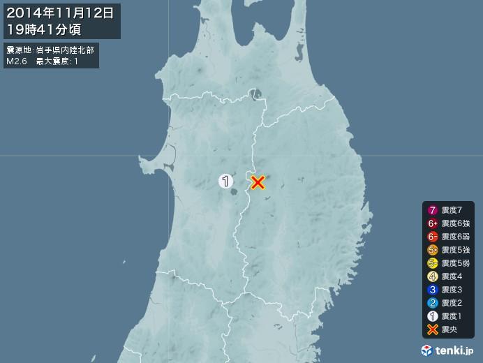 地震情報(2014年11月12日19時41分発生)