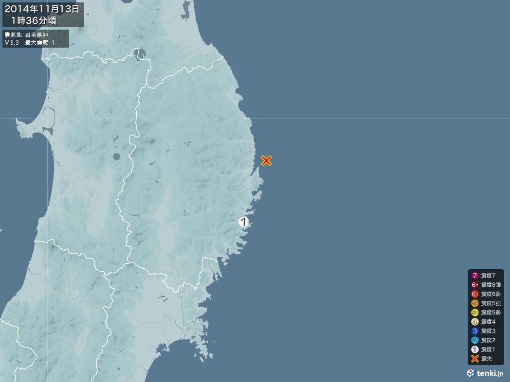 地震情報 2014年11月13日 01時36分頃発生 最大震度:1 震源地:岩手県沖(拡大画像)