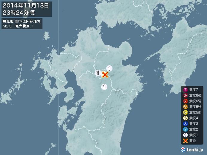 地震情報(2014年11月13日23時24分発生)