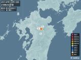 2014年11月13日23時24分頃発生した地震