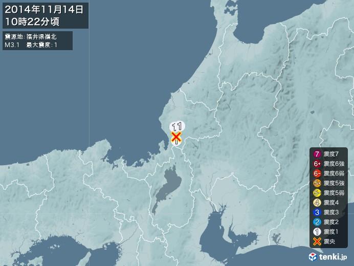 地震情報(2014年11月14日10時22分発生)