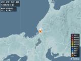 2014年11月14日10時22分頃発生した地震