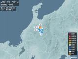2014年11月14日10時37分頃発生した地震