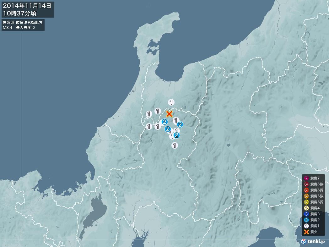 地震情報 2014年11月14日 10時37分頃発生 最大震度:2 震源地:岐阜県飛騨地方(拡大画像)