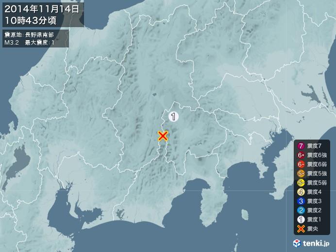 地震情報(2014年11月14日10時43分発生)