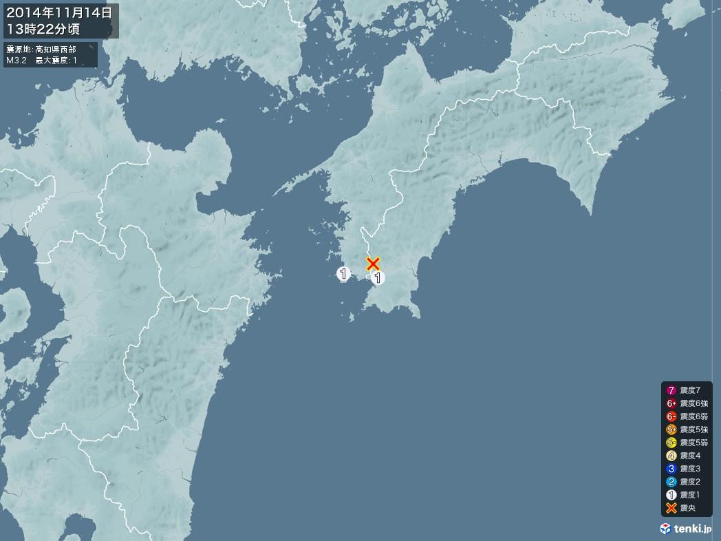 地震情報 2014年11月14日 13時22分頃発生 最大震度:1 震源地:高知県西部(拡大画像)