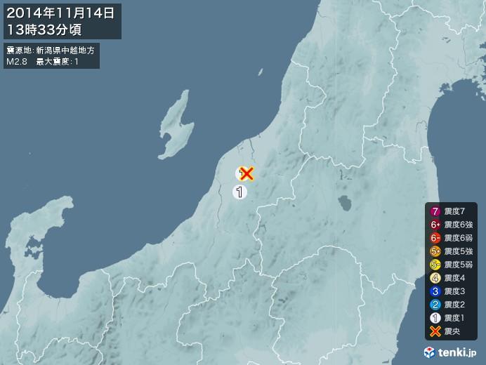 地震情報(2014年11月14日13時33分発生)