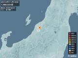 2014年11月14日13時33分頃発生した地震