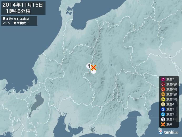 地震情報(2014年11月15日01時48分発生)
