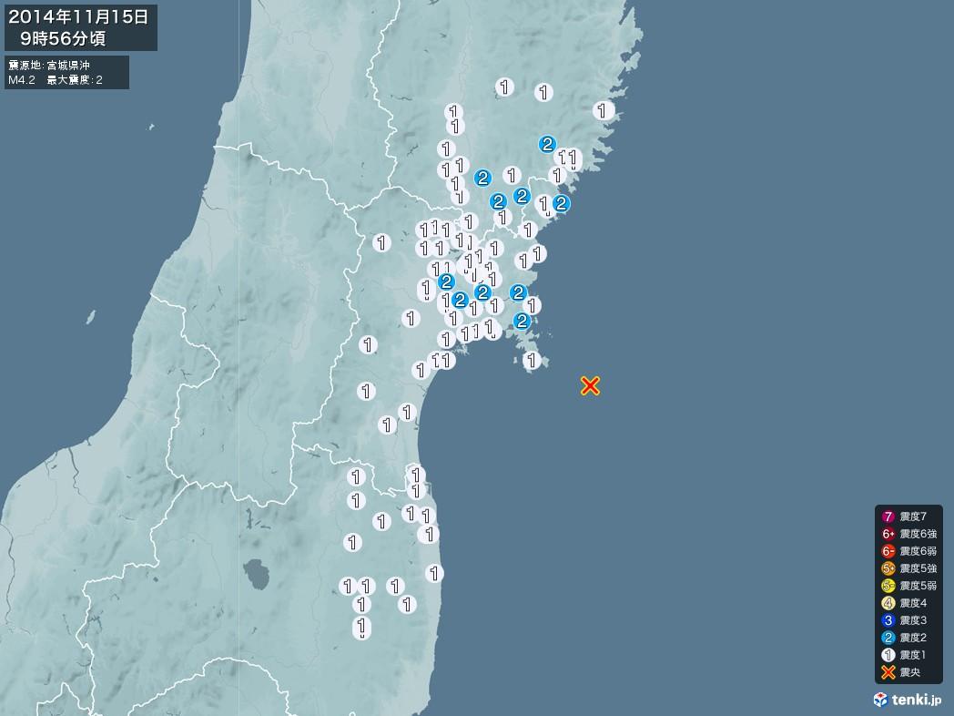 地震情報 2014年11月15日 09時56分頃発生 最大震度:2 震源地:宮城県沖(拡大画像)