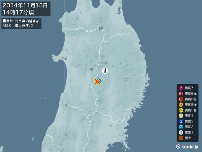 地震情報(2014年11月15日14時17分発生)