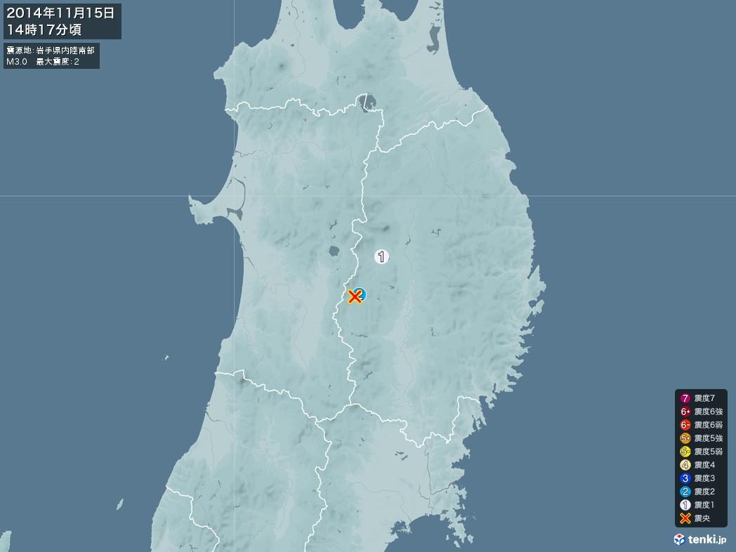 地震情報 2014年11月15日 14時17分頃発生 最大震度:2 震源地:岩手県内陸南部(拡大画像)