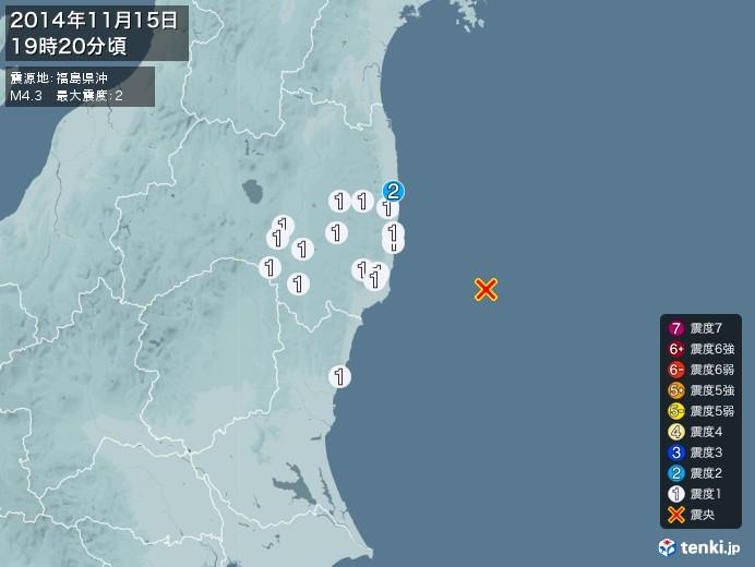 地震情報(2014年11月15日19時20分発生)