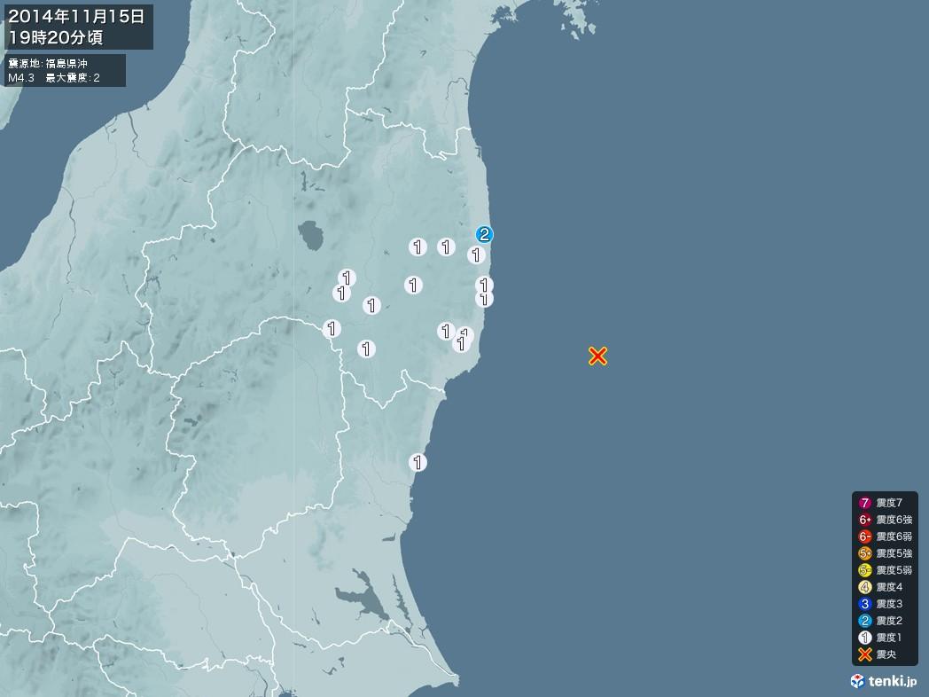 地震情報 2014年11月15日 19時20分頃発生 最大震度:2 震源地:福島県沖(拡大画像)