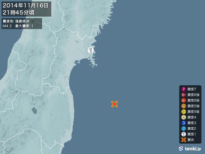 地震情報(2014年11月16日21時45分発生)