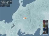 2014年11月17日03時04分頃発生した地震