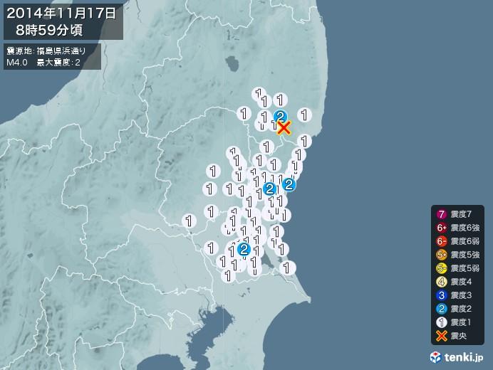 地震情報(2014年11月17日08時59分発生)