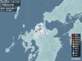 2014年11月17日19時38分頃発生した地震