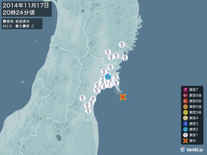 地震情報(2014年11月17日20時24分発生)