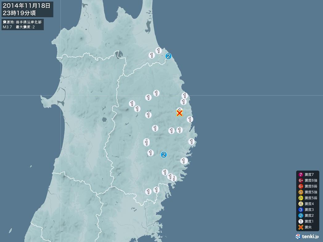 地震情報 2014年11月18日 23時19分頃発生 最大震度:2 震源地:岩手県沿岸北部(拡大画像)