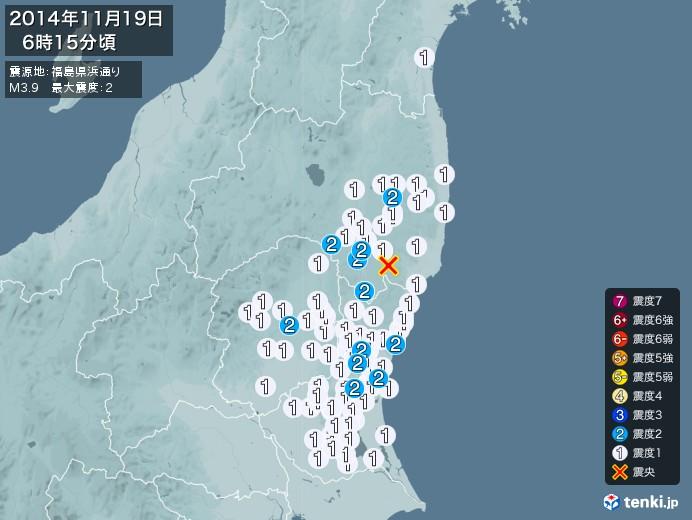 地震情報(2014年11月19日06時15分発生)