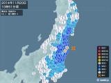 2014年11月20日10時51分頃発生した地震