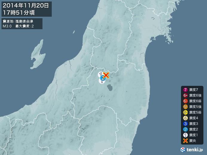 地震情報(2014年11月20日17時51分発生)