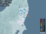 2014年11月20日19時06分頃発生した地震