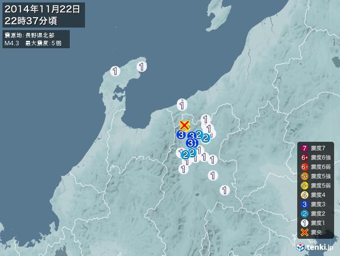 地震情報(2014年11月22日22時37分発生)