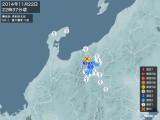 2014年11月22日22時37分頃発生した地震