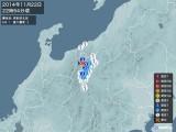 2014年11月22日22時54分頃発生した地震