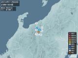 2014年11月22日23時19分頃発生した地震