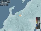 2014年11月22日23時24分頃発生した地震